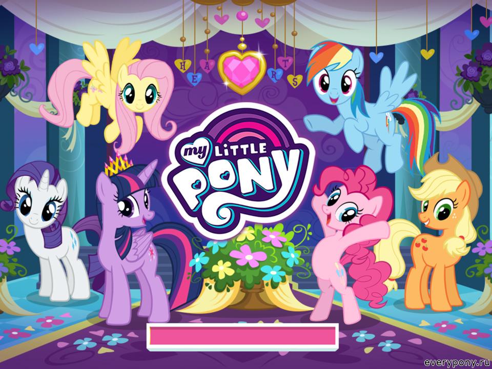 игры маленького пони в картинках