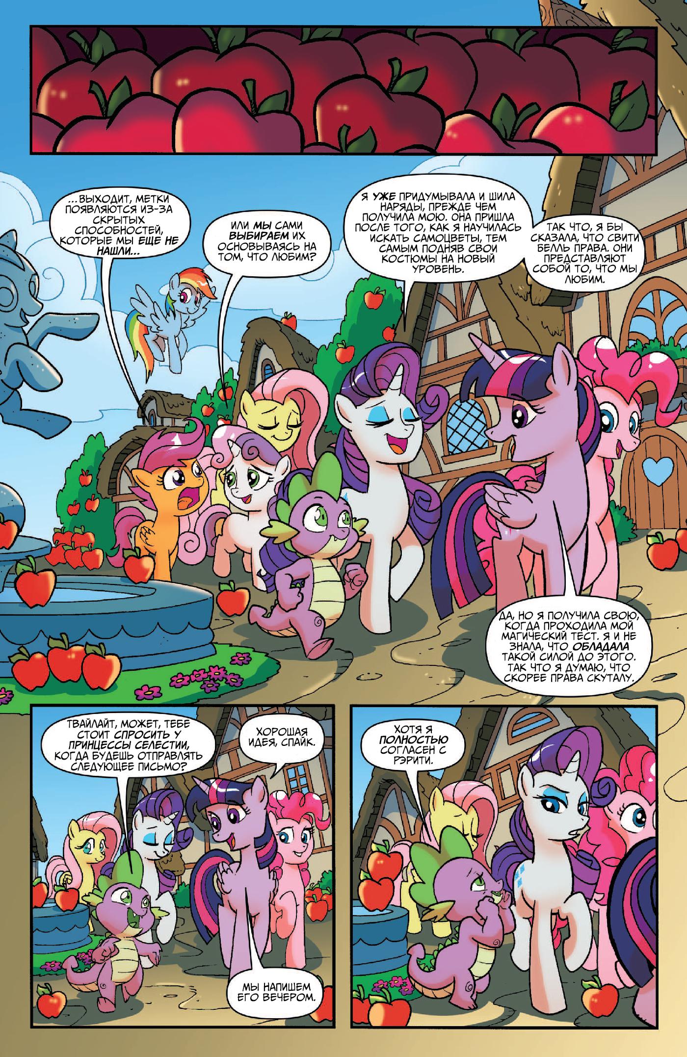 My 32 Piece Winter Capsule Wardrobe: Комиксы IDW: My Little Pony #32 – перевод