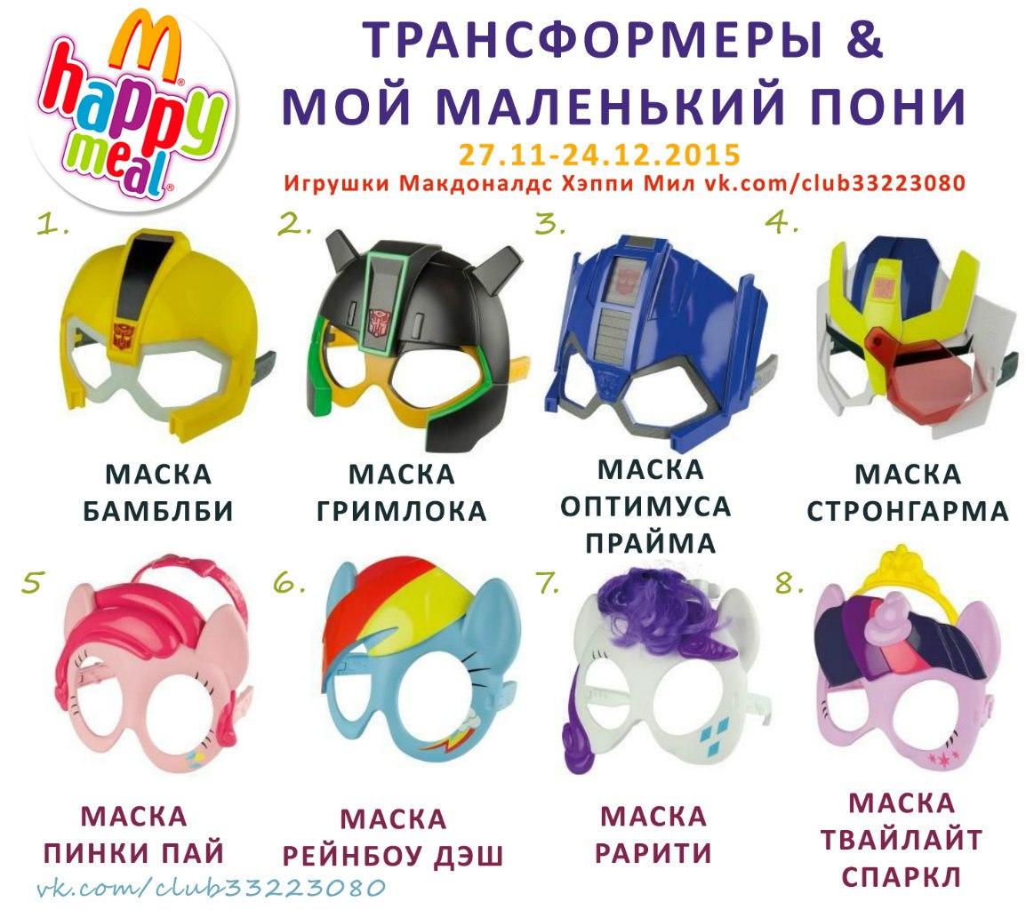 Как сделать для пони маску 916